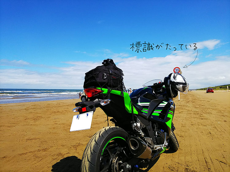 千里浜なぎさドライブウェイは浜辺に標識がたっている