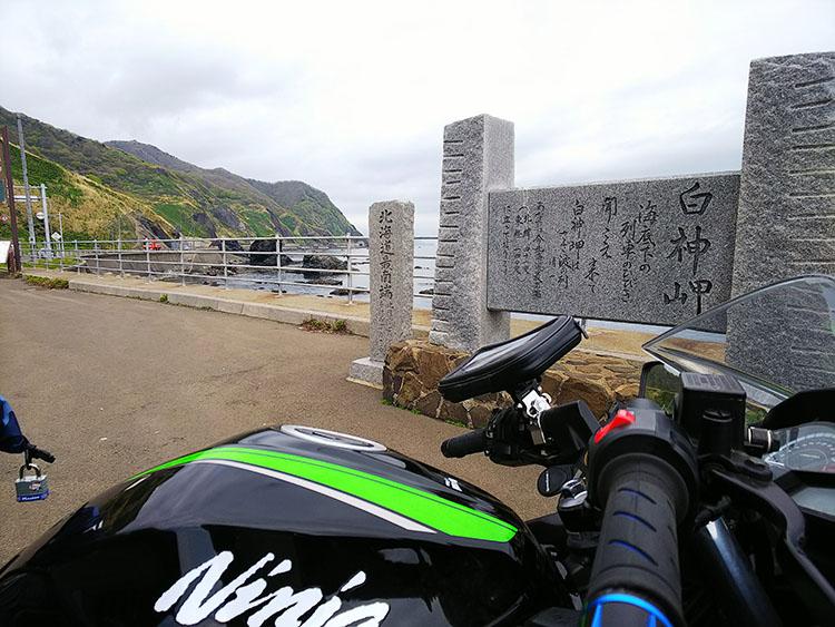 白神岬石碑とninja250