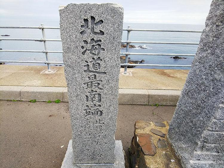 北海道最南端 白神岬 石碑