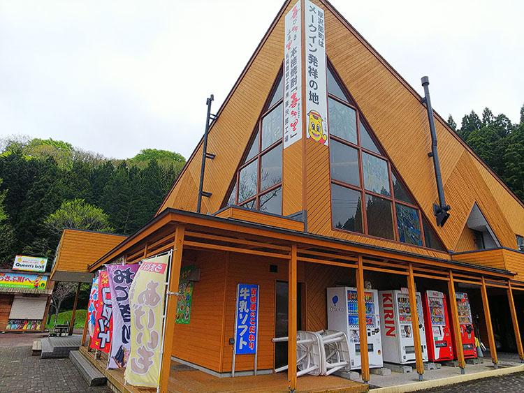 道の駅 厚沢部