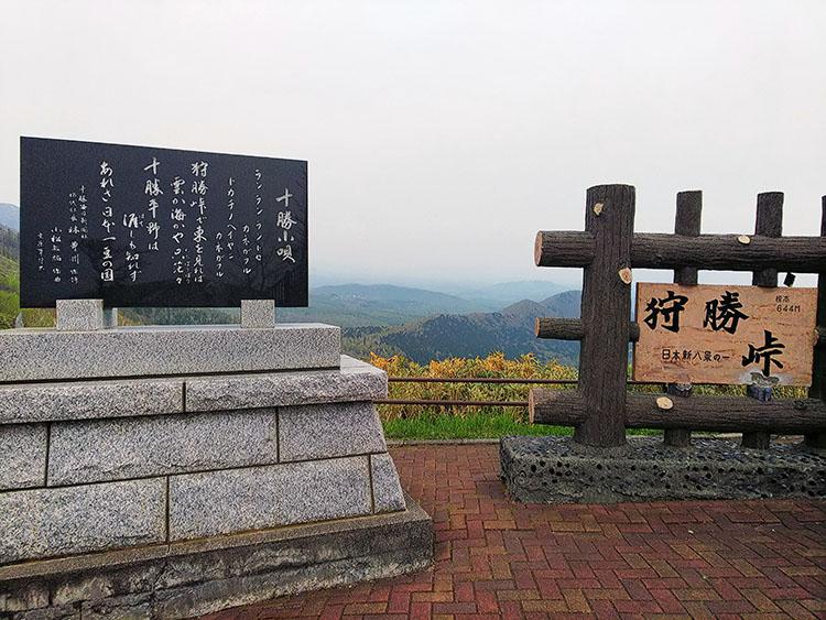 勝狩峠の石碑と看板