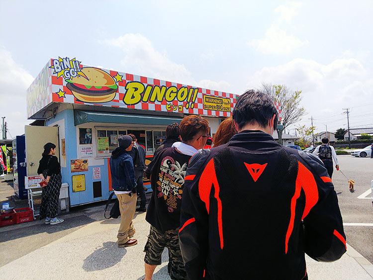 ビンゴバーガー 道の駅 三芳村